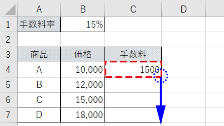 Excel_手数料オートフィル