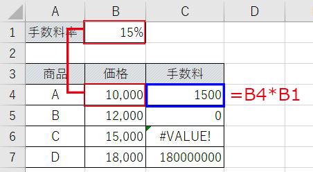 Excel_手数料相対参照1