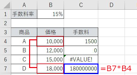 Excel_手数料相対参照2