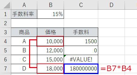 Excel_手数料相対参照2