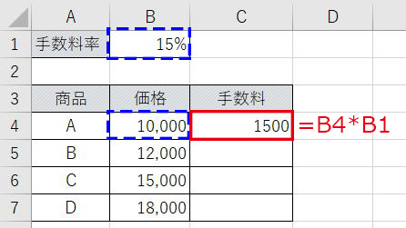 Excel_手数料