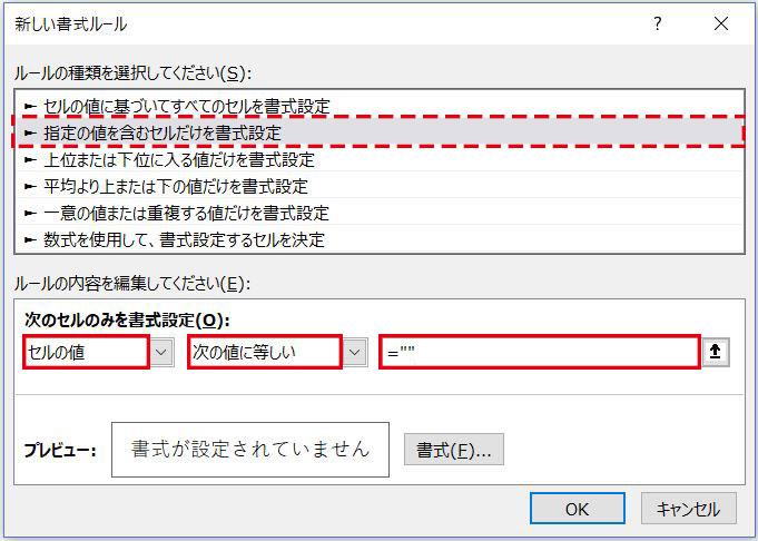 Excel_指定の値を含むセルだけを書式設定
