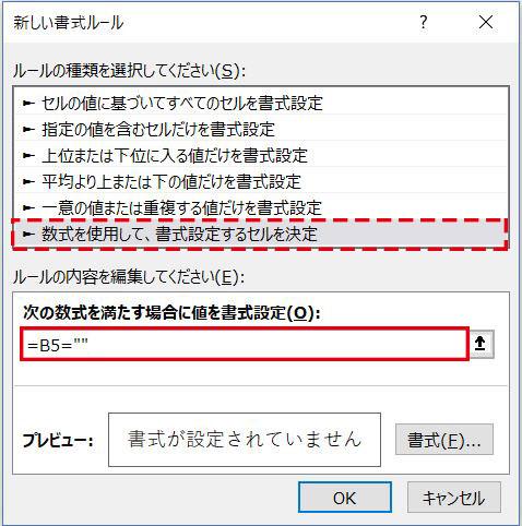 Excel_数式を使って空白