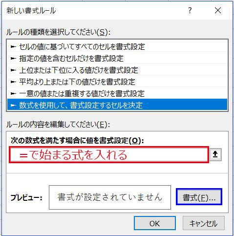 Excel_新しいルールダイアログボックス