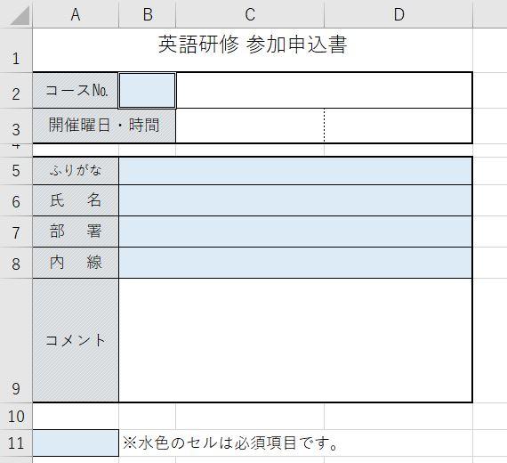 Excel_条件付き書式セルの色完成