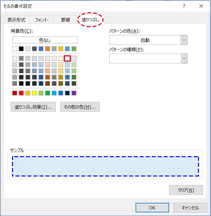 Excel_条件付き書式書式設定