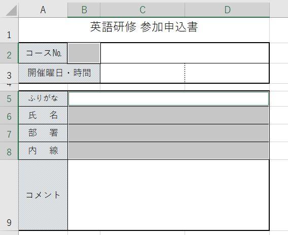 Excel_条件付き書式範囲選択
