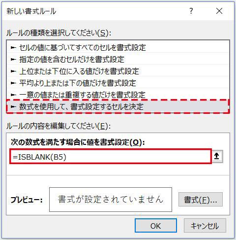 Excel_条件付き書式ISBLANK