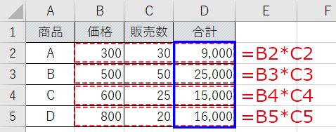 Excel_相対参照オートフィル後