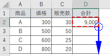 Excel_相対参照オートフィル