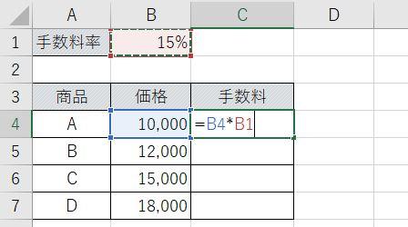 Excel_絶対参照F4つける