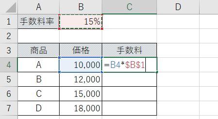 Excel_絶対参照F4押す