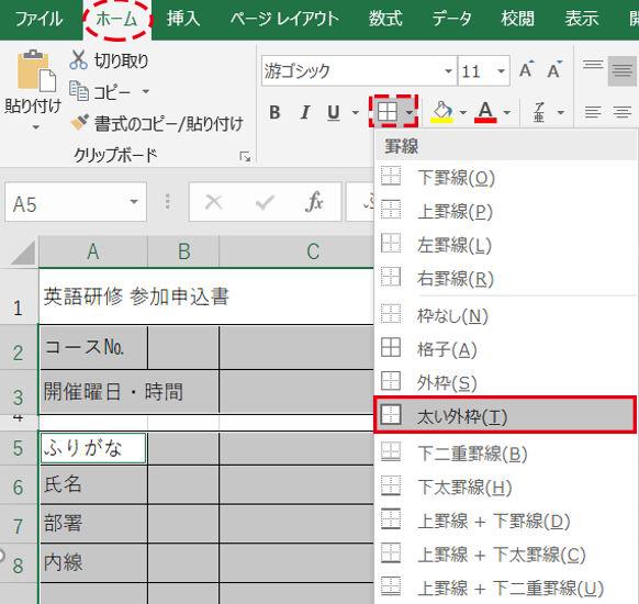 Excel_罫線枠線ボタン