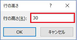 Excel_行の高さダイアログボックス