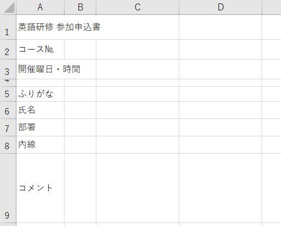 Excel_行の高さ完成