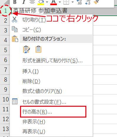 Excel_行の高さ