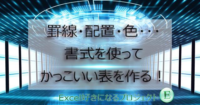 Excel_表の作り方