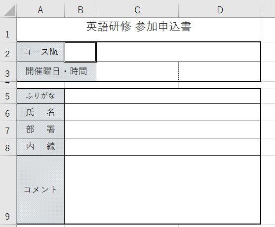 Excel_表の完成