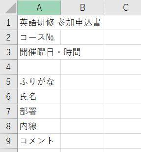 Excel_表の文字入力