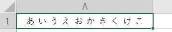 Excel_配置均等割り付けインデント