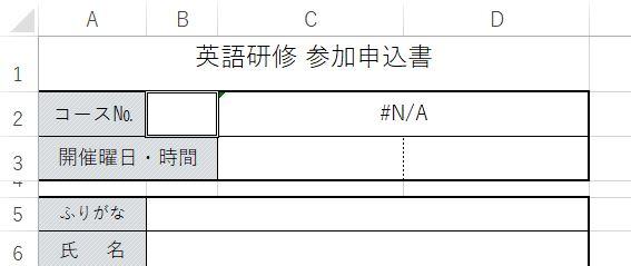 Excel_VLOOKUPエラー