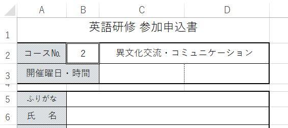 Excel_VLOOKUP式完成