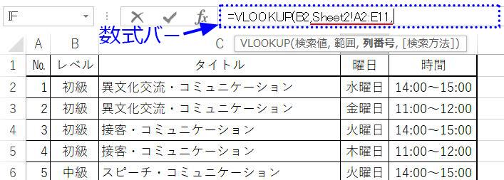 Excel_VLOOKUP数式バー