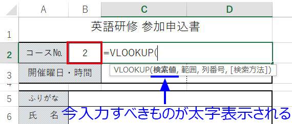 Excel_VLOOKUP検索値入力