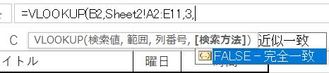 Excel_VLOOKUP検索方法入力