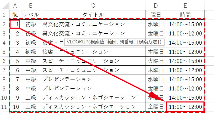 Excel_VLOOKUP範囲マスタ入力