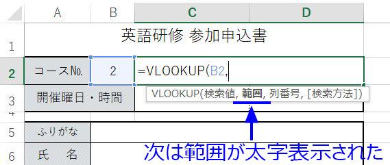 Excel_VLOOKUP範囲入力