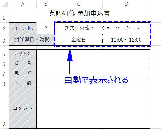 Excel_VLOOKUP結果JPG