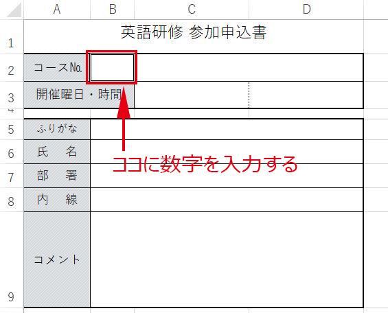 Excel_VLOOKUP関数とはJPG