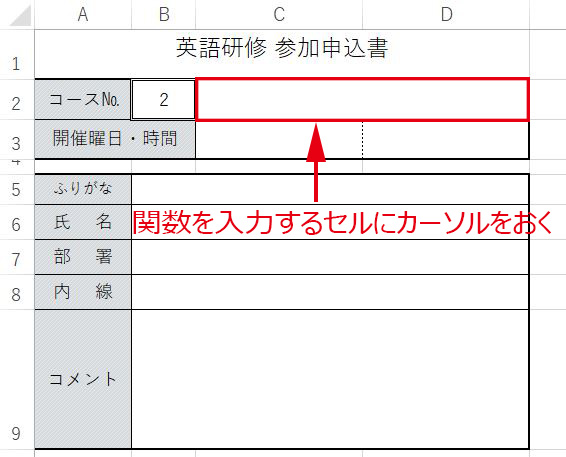 Excel_VLOOKUP関数入力セル