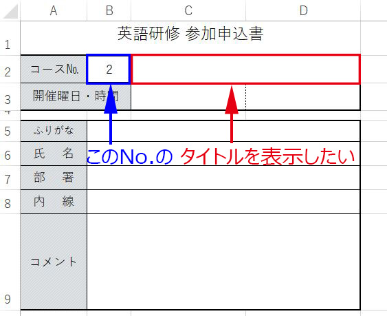 Excel_VLOOKUP関数入力場所