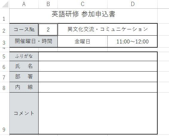Excel_VLOOKUP関数完成図