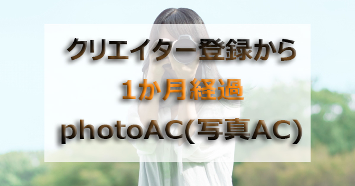 photoACクリエイター登録1か月