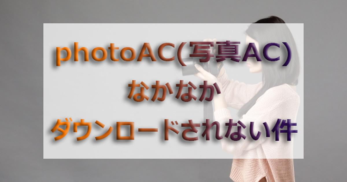 photoACダウンロード