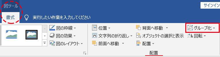 Word_グループ化ボタン