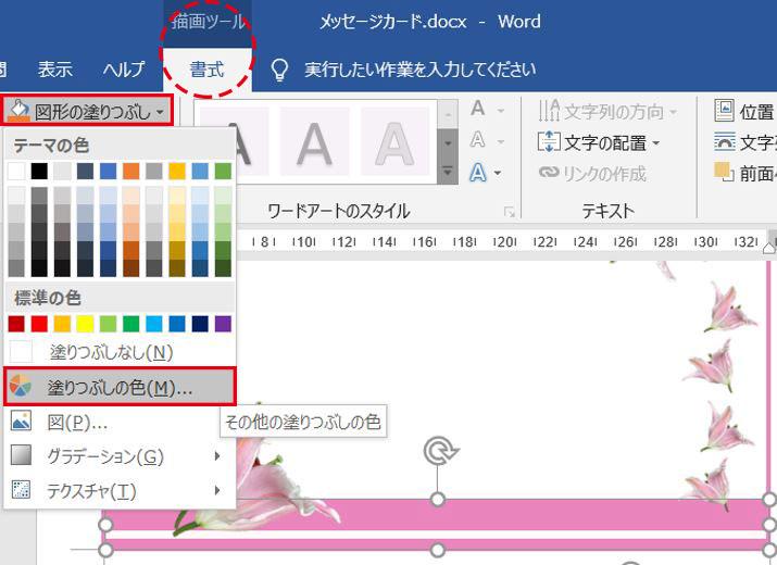 Word_ピンクの色