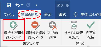 Word_保持する領域としてマーク