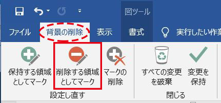 Word_削除する領域としてマーク