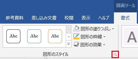 Word_図形の書式設定ボタン