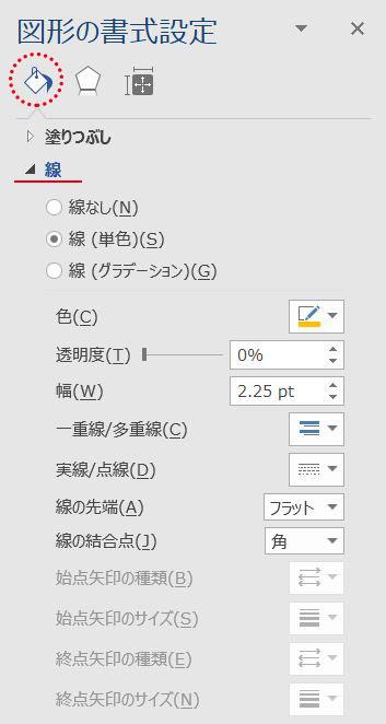 Word_図形の書式設定作業ウィンドウ