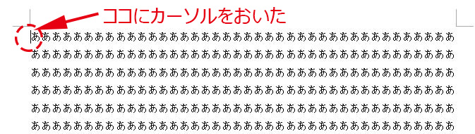 Word_画像挿入前