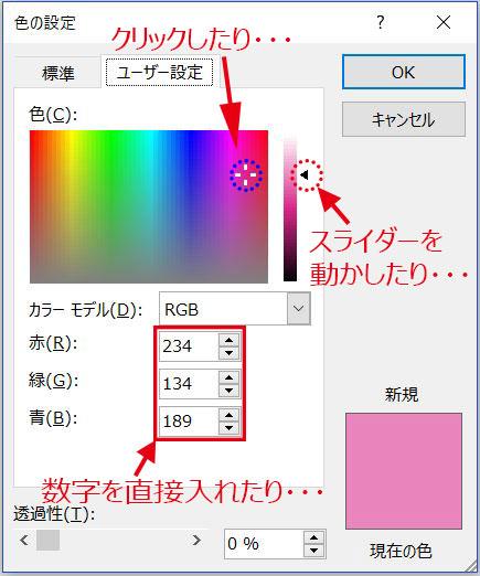 Word_色の設定ダイアログボックス