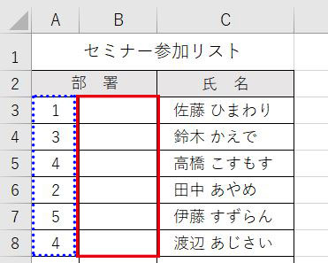 Excel_セミナー参加リスト