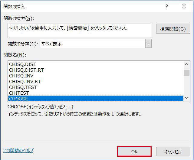 Excel_関数の挿入ダイアログボックス関数名