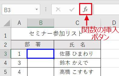 Excel_関数の挿入ボタン