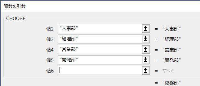 Excel_CHOOSE関数値2